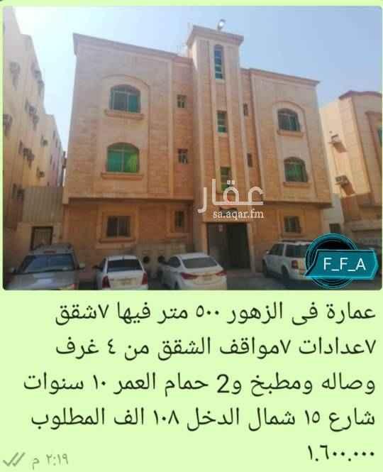 عمارة للبيع في شارع الملك عبد العزيز ، حي الزهور ، الدمام