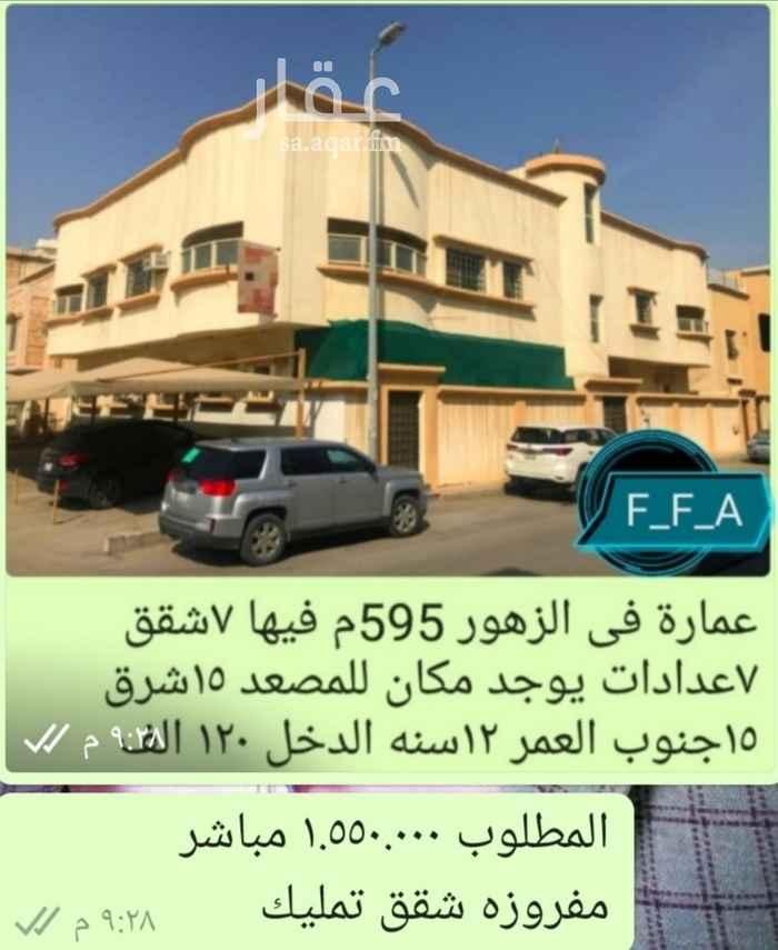 عمارة للبيع في شارع أبو هريرة ، حي الزهور ، الدمام
