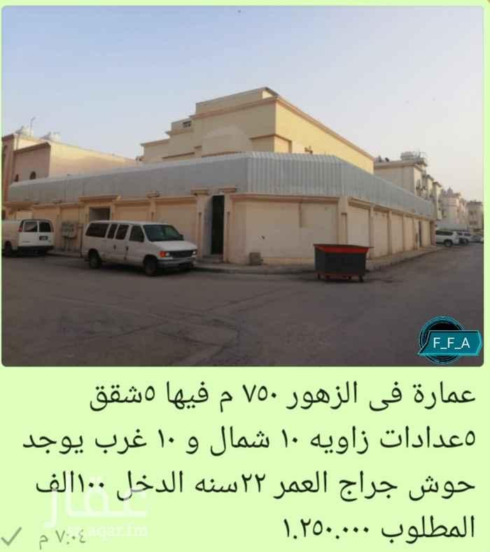 عمارة للبيع في شارع زيد الخير ، حي الزهور ، الدمام ، الدمام