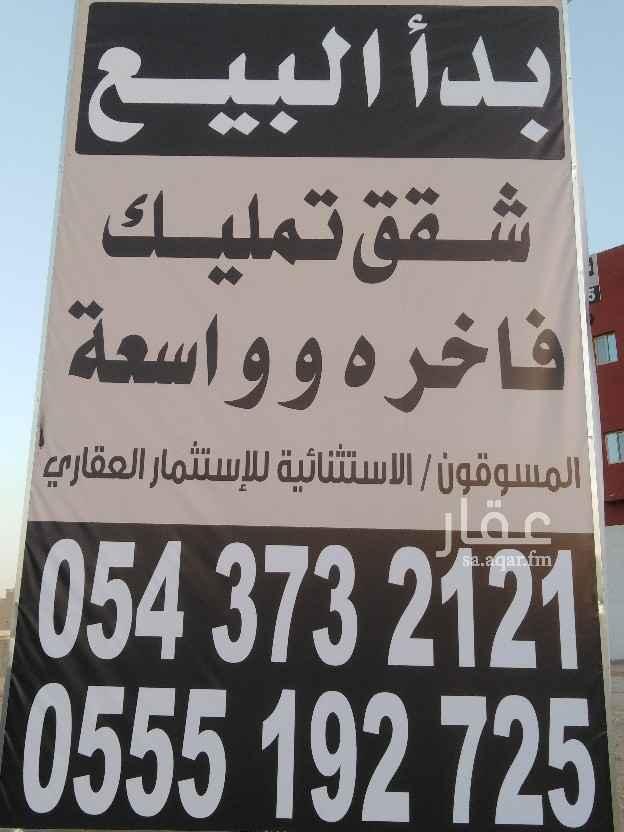 شقة للبيع في طريق الملك سلمان ، حي مطار الملك خالد الدولي ، الرياض ، الرياض