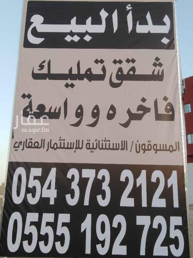 شقة للبيع في شارع الديوان ، الرياض ، الرياض