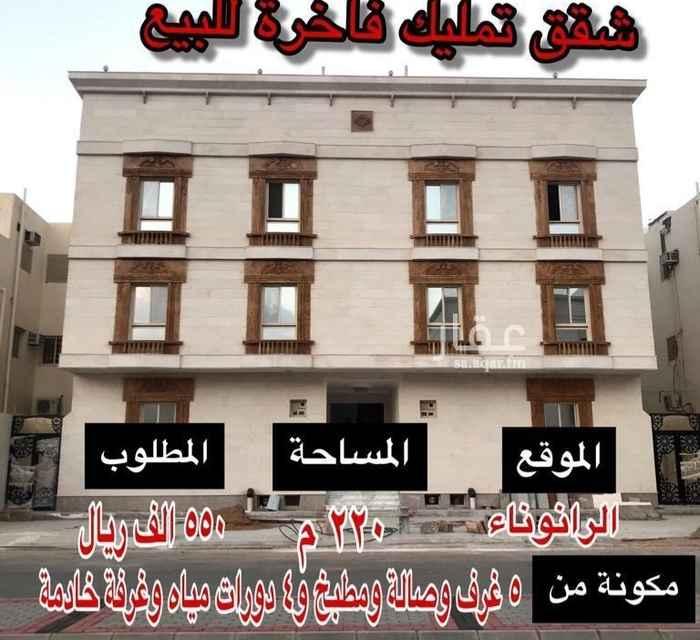 شقة للبيع في حي الملك فهد ، المدينة المنورة