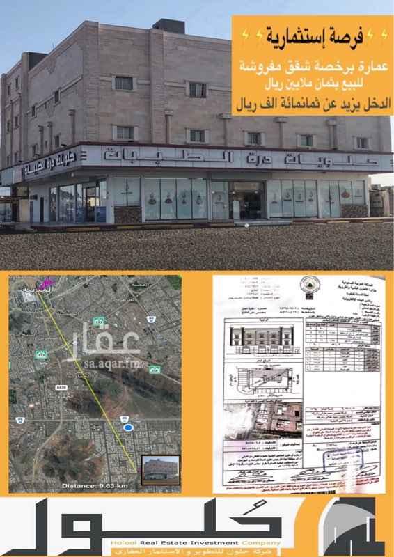 عمارة للبيع في شارع الامام البخارى ، حي الدفاع ، المدينة المنورة