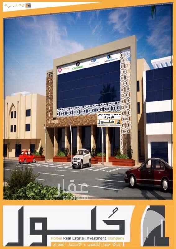 مكتب تجاري للإيجار في شارع عبدالكريم بن احمد ، حي حثم ، المدينة المنورة