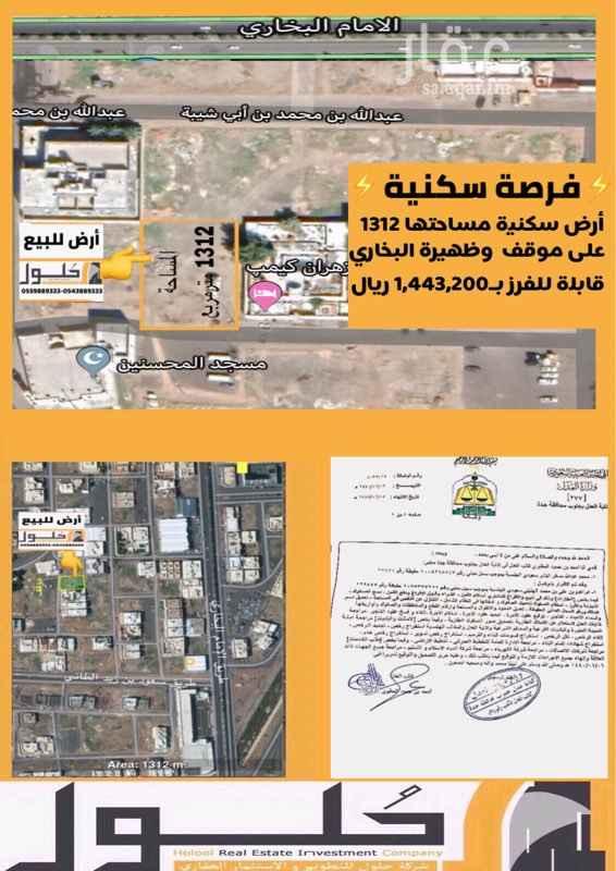 أرض للبيع في شارع خالد بن خالد بن عقبة ، حي الدفاع ، المدينة المنورة
