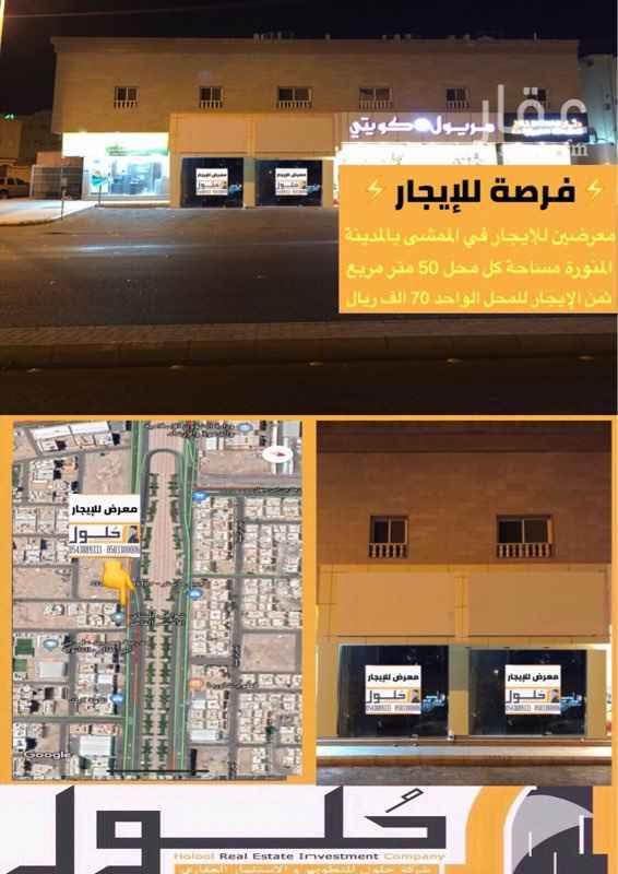 محل للإيجار في شارع العباس بن عبادة ، حي الرانوناء ، المدينة المنورة