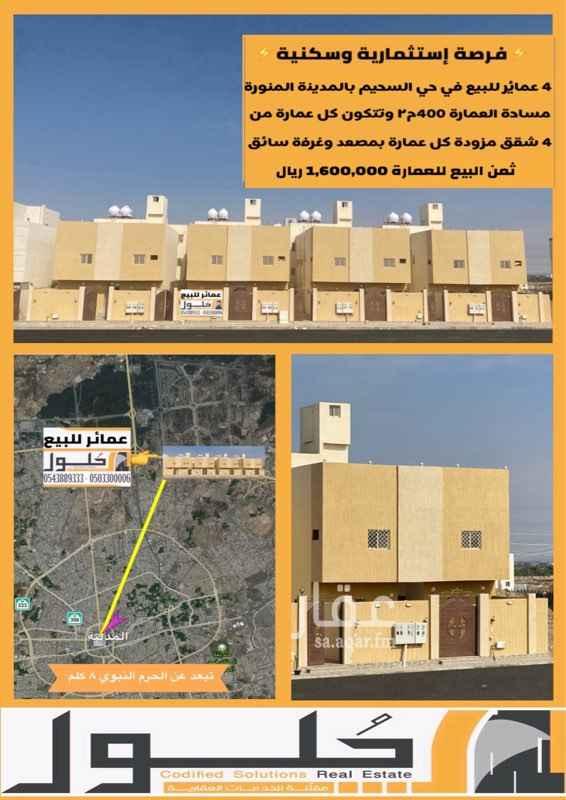 عمارة للبيع في حي عين الخيف ، المدينة المنورة ، المدينة المنورة