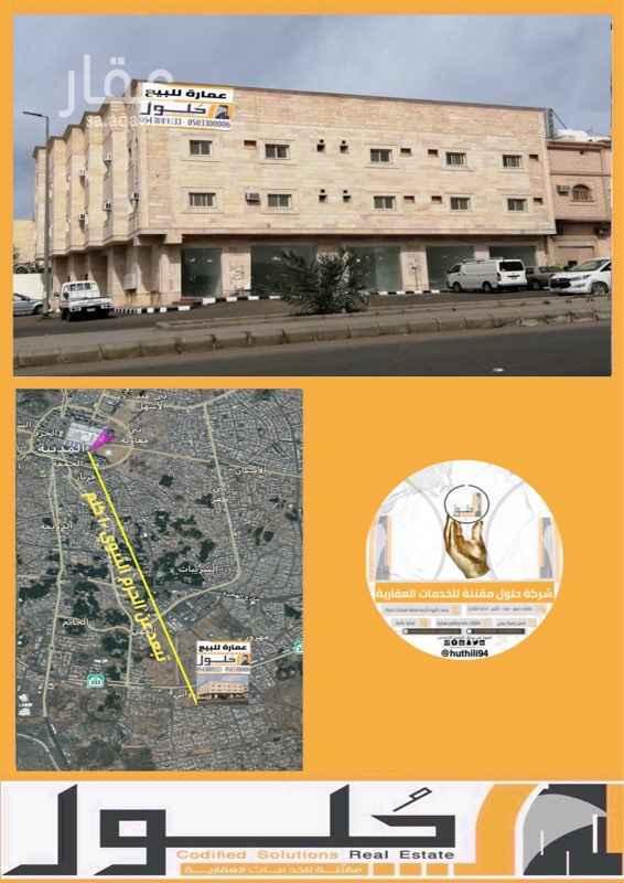 عمارة للبيع في شارع سالم بن عبيد ، حي الروابي ، المدينة المنورة ، المدينة المنورة