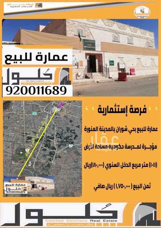 عمارة للبيع في شارع الطفيل بن سعد الانصاري ، حي شوران ، المدينة المنورة ، المدينة المنورة