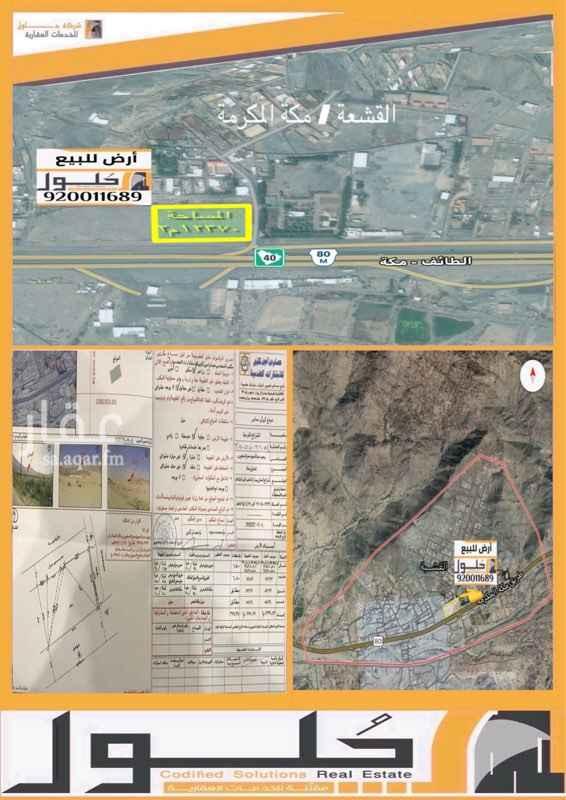 أرض للبيع في طريق مكة المكرمة ، القشبة ، مكة المكرمة