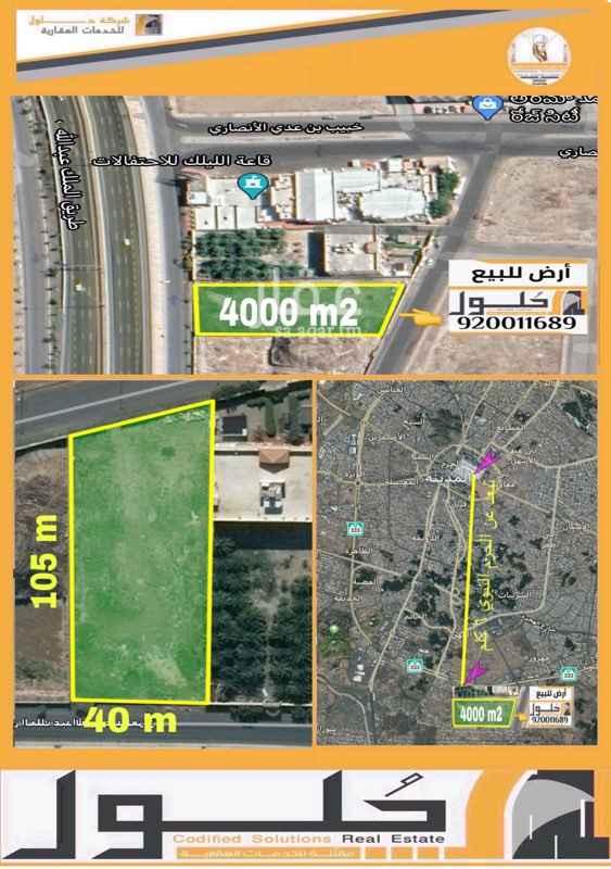 أرض للبيع في طريق الملك عبدالله الفرعي ، حي الروابي ، المدينة المنورة ، المدينة المنورة