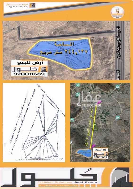 أرض للبيع في شارع الامير سلطان بن عبد العزيز ، المدينة المنورة ، المدينة المنورة