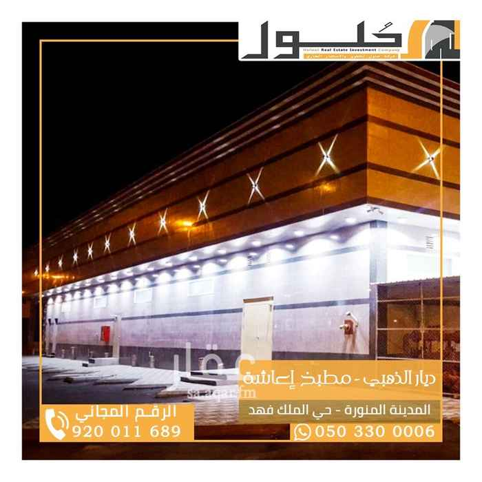 محل للبيع في شارع العلاء بن عبدالرحمن المحرقى ، حي الملك فهد ، المدينة المنورة ، المدينة المنورة
