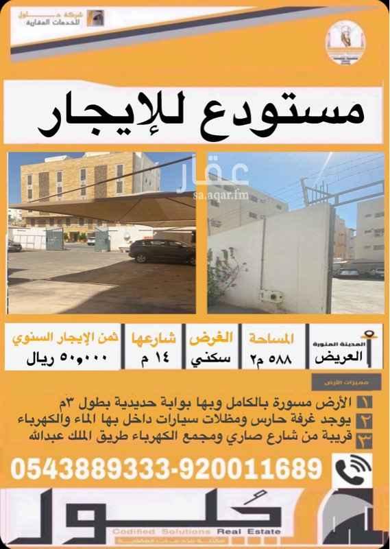 مستودع للإيجار في شارع حكيم بن الحارث ، حي العريض ، المدينة المنورة ، المدينة المنورة