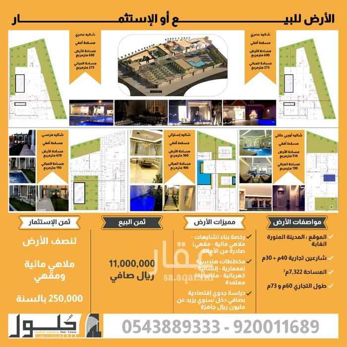 أرض للبيع في طريق عثمان بن عفان ، حي الصادقية ، المدينة المنورة ، المدينة المنورة