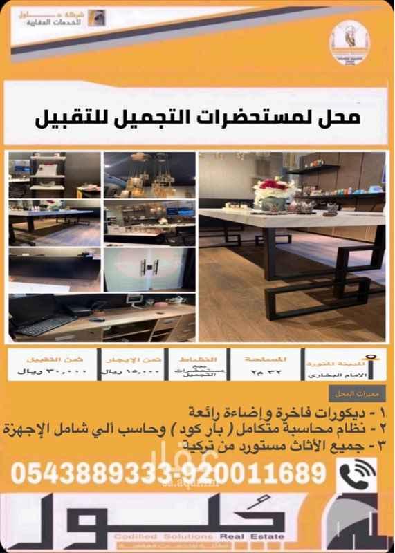 محل للبيع في شارع سلمى بنت ام ايس ، حي الدفاع ، المدينة المنورة ، المدينة المنورة