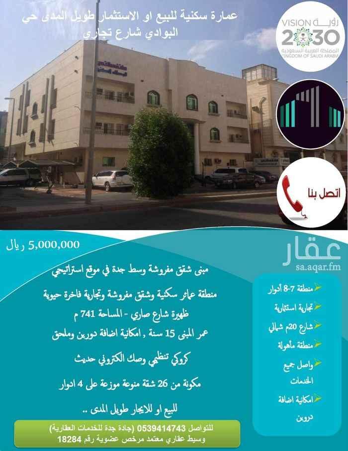 عمارة للإيجار في شارع ابن طالب ، حي البوادي ، جدة ، جدة