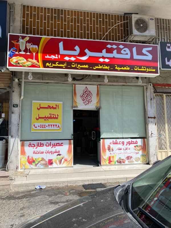 محل للبيع في شارع الشطبة ، حي الشهداء الجنوبية ، الطائف ، الطائف