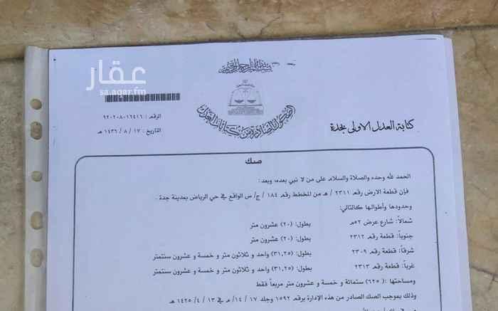أرض للبيع في حي الرياض ، جدة ، جدة