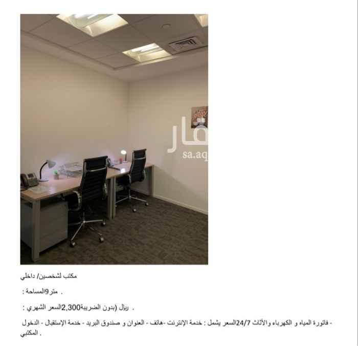 مكتب تجاري للإيجار في شارع الجبال ، حي الحمراء ، الرياض ، الرياض