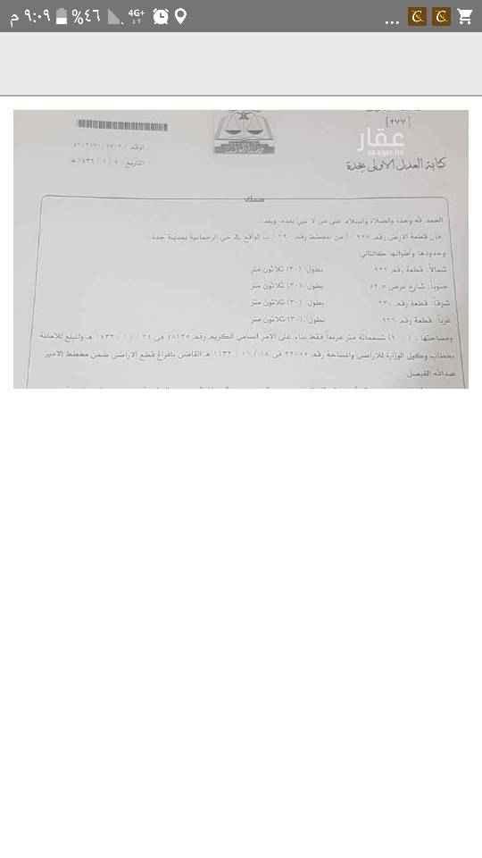 أرض للإيجار في حي الرحمانية ، جدة ، جدة
