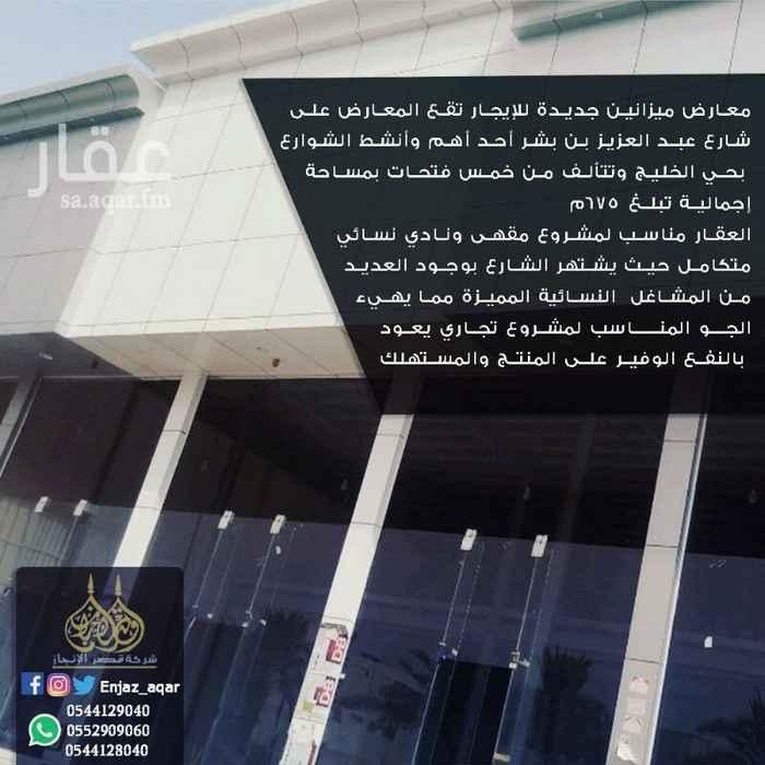 عمارة للإيجار في شارع الشيخ عبدالعزيز بن عبدالرحمن بن بشر ، حي الخليج ، الرياض