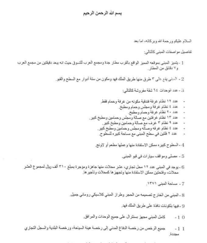 عمارة للإيجار في طريق الملك فهد ، حي النزهة ، جدة ، جدة