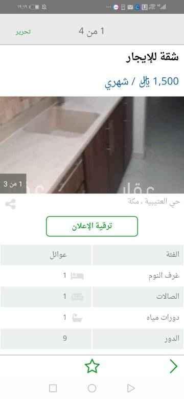 شقة للبيع في شارع الحج ، حي العتيبية ، مكة ، مكة المكرمة