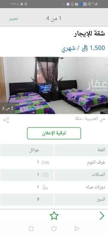 شقة للبيع في حي العتيبية ، مكة ، مكة المكرمة