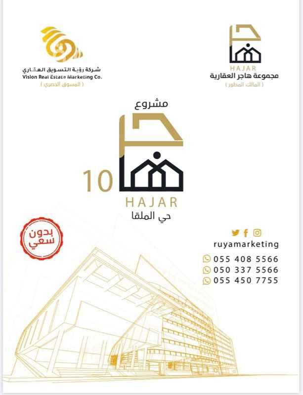 شقة للبيع في شارع الافضلي ، حي الملقا ، الرياض ، الرياض
