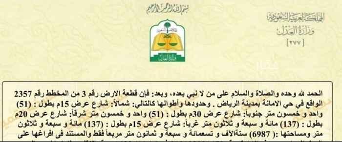 أرض للبيع في شارع عبدالرحمن بن محمد بن مسلمه الانصاري ، حي العارض ، الرياض ، الرياض