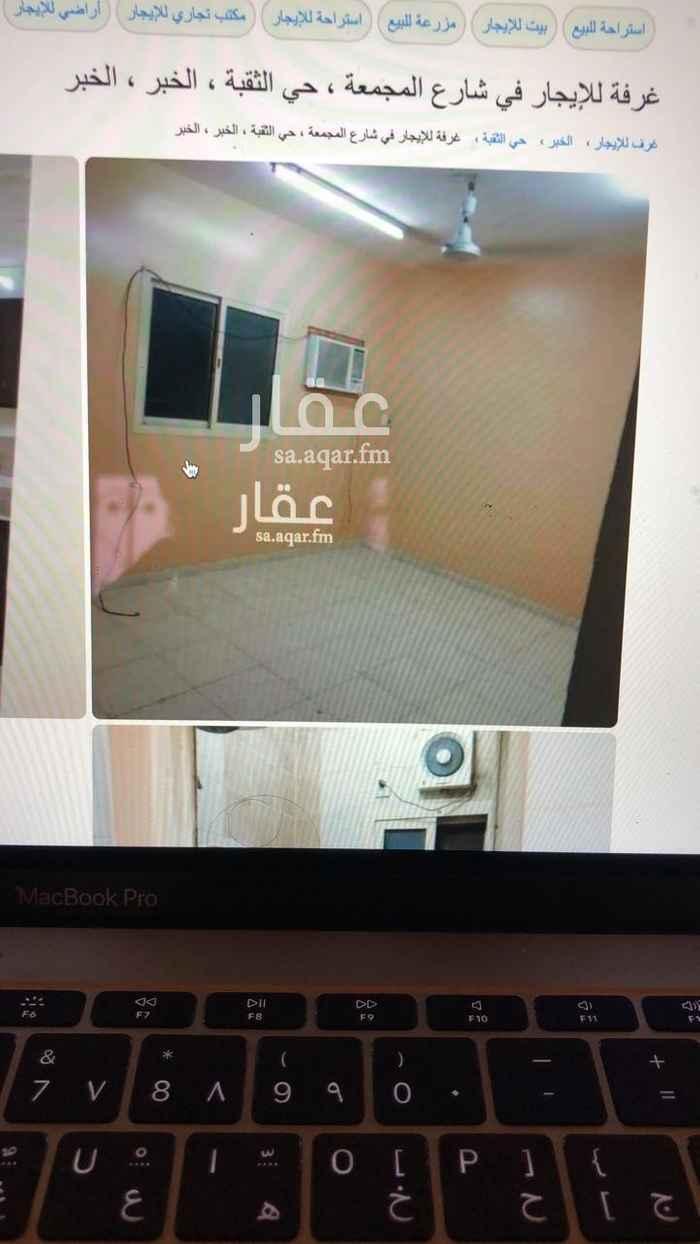 غرفة للإيجار في شارع المجمعة ، حي الثقبة ، الخبر ، الخبر