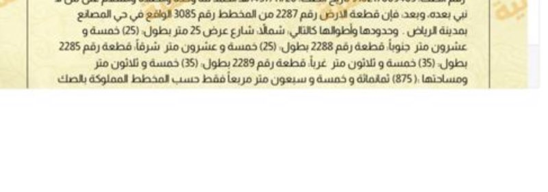 أرض للبيع في شارع المنصورية ، حي المصانع ، الرياض ، الرياض