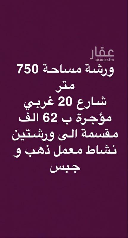 أرض للبيع في شارع وادي الملاص ، حي المصانع ، الرياض ، الرياض