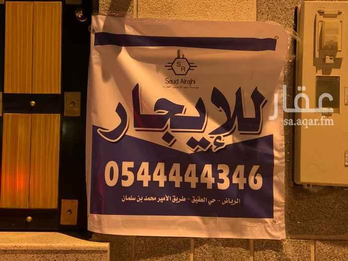 دور للإيجار في شارع الفحيحيل ، حي العقيق ، الرياض