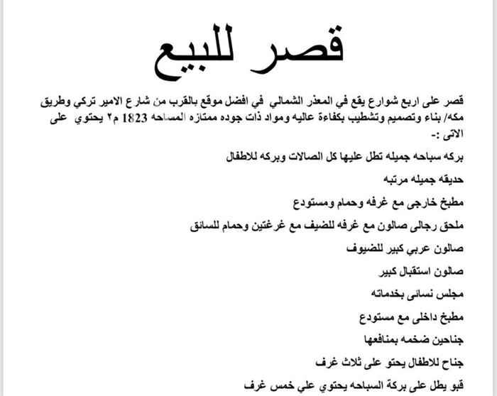 فيلا للبيع في شارع عسكر بن الحصين ، حي المعذر الشمالي ، الرياض ، الرياض