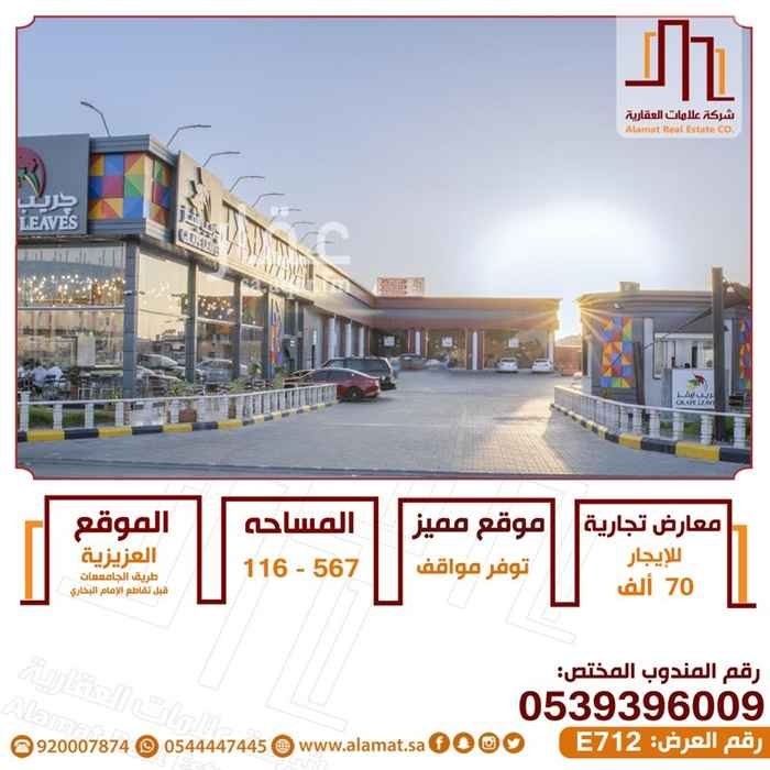 محل للإيجار في شارع الامير نايف بن عبدالعزيز ، حي الدفاع ، المدينة المنورة
