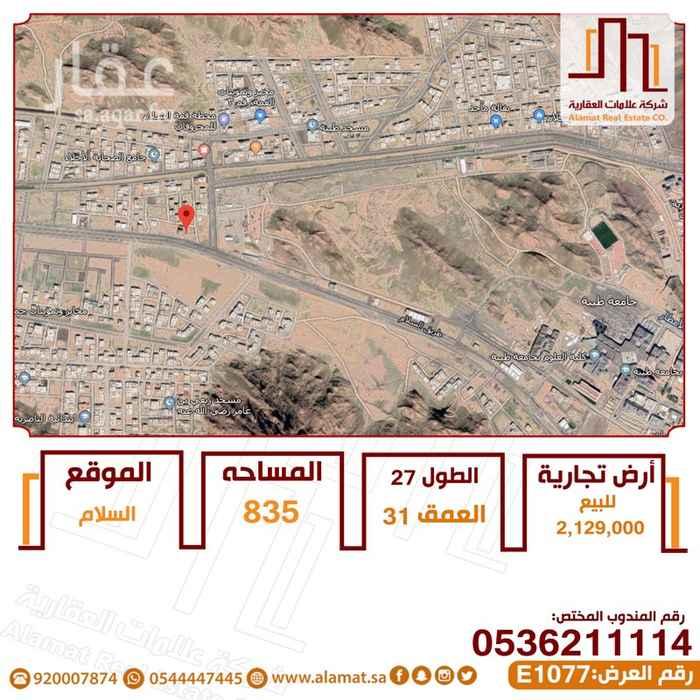 أرض للبيع في شارع احمد بن علي البربهاري ، حي طيبة ، المدينة المنورة