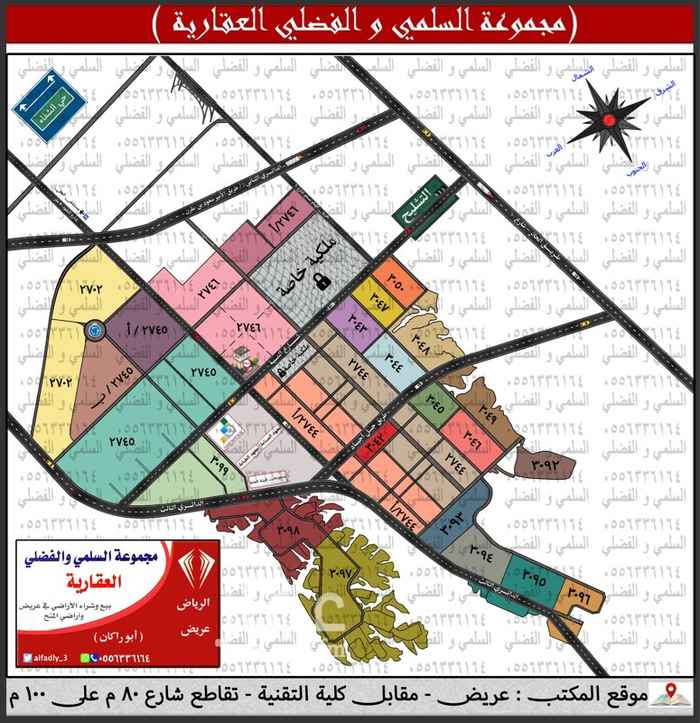 أرض للبيع في طريق النفود ، حي عريض ، الرياض