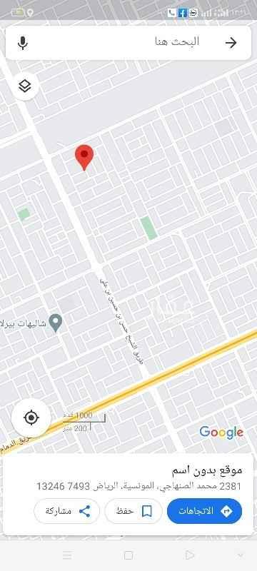 أرض للبيع في شارع محمد الحربي ، حي المونسية ، الرياض ، الرياض