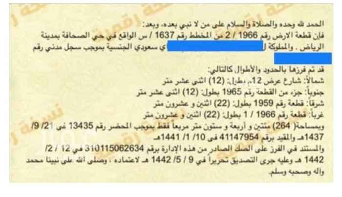 أرض للبيع في شارع وادي ابراد ، حي الصحافة ، الرياض ، الرياض