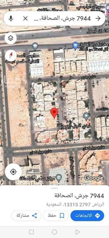 أرض للبيع في حي ، شارع جبل كنعان ، حي الصحافة ، الرياض ، الرياض