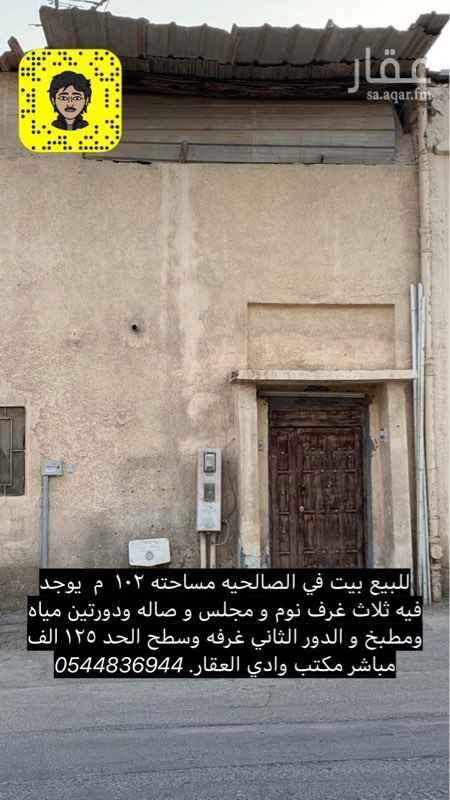 بيت للبيع في شارع الامير محمد بن عبدالعزيز ، الصالحية ، الهفوف والمبرز ، الأحساء