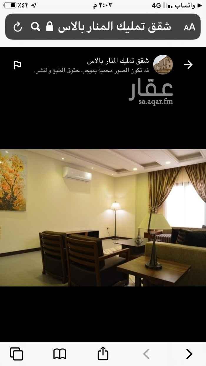 شقة للبيع في شارع ادريس السنوسي ، حي المنار ، الرياض ، الرياض