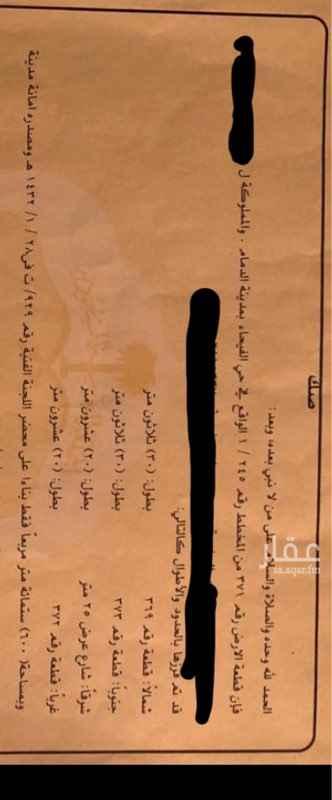 أرض للبيع في شارع الملك سعود ، حي الفيحاء ، الدمام