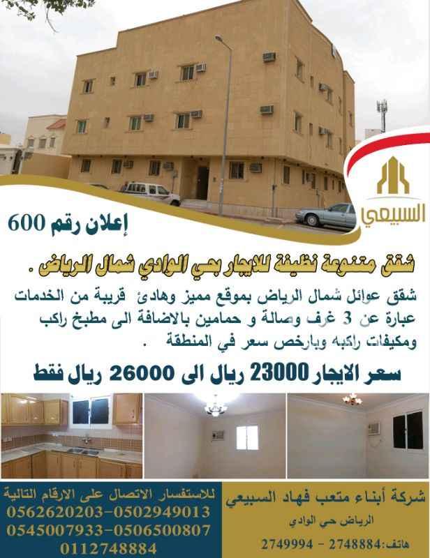 شقة للإيجار في شارع المحجر ، حي الوادي ، الرياض