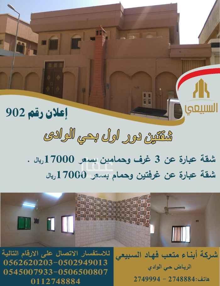 شقة للإيجار في شارع نخله ، حي الوادي ، الرياض ، الرياض