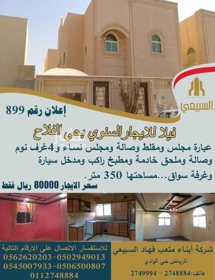 فيلا للإيجار في شارع الزيمه ، حي الفلاح ، الرياض ، الرياض