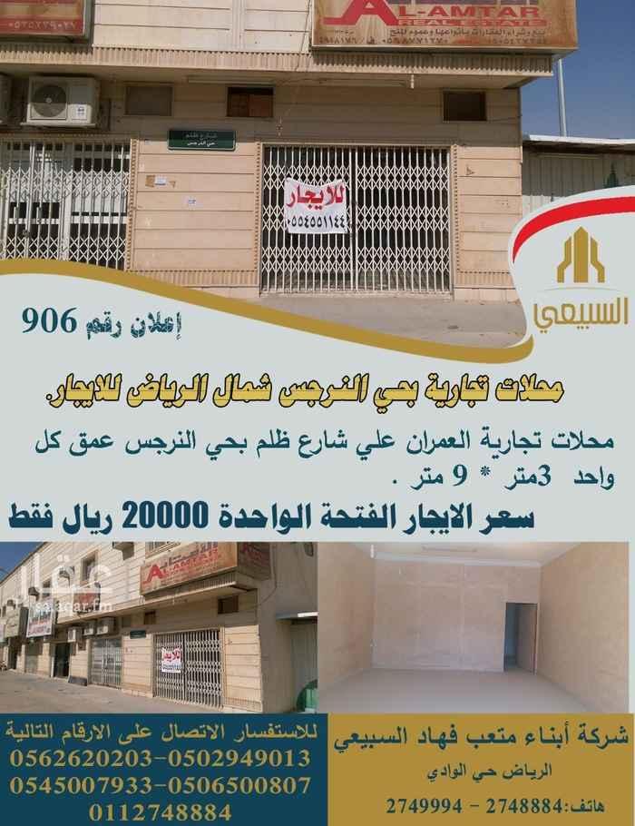 محل للإيجار في شارع ظلم ، الرياض ، الرياض