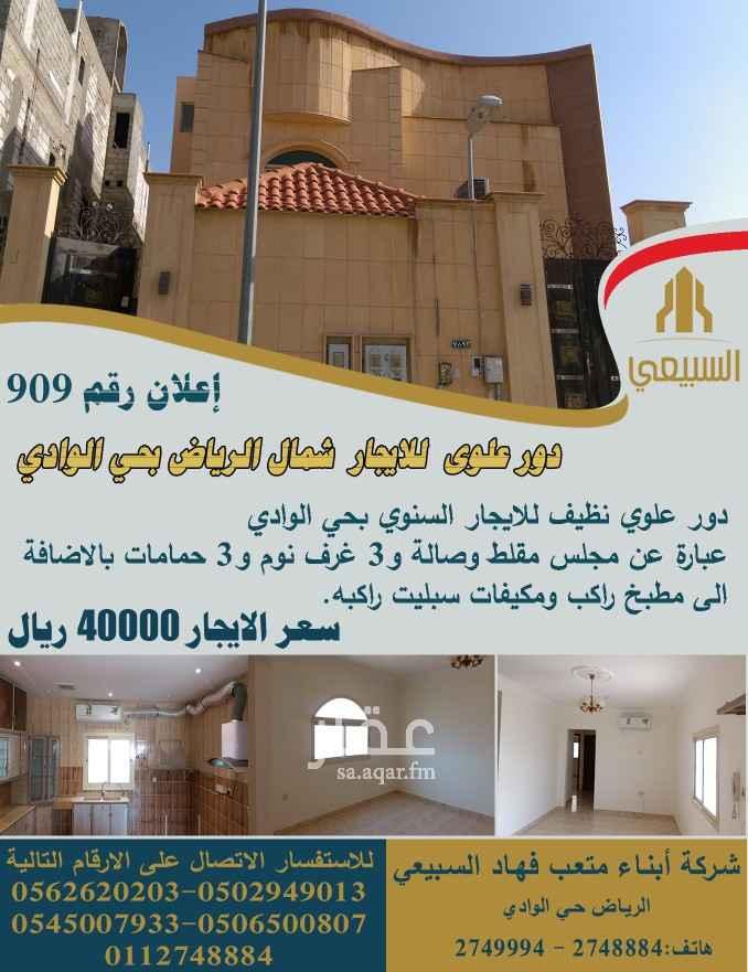 دور للإيجار في شارع المشوار ، حي الوادي ، الرياض ، الرياض